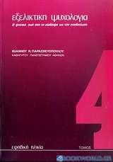 Εξελικτική ψυχολογία 4