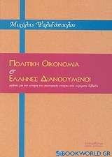 Πολιτική οικονομία και Έλληνες διανοούμενοι