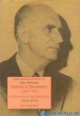 Γεώργιος Α. Παπανδρέου 1888-1968