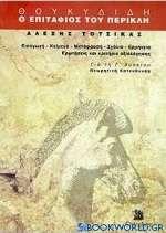 Θουκυδίδη, ο Επιτάφιος του Περικλή για τη Γ΄ λυκείου