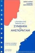 Η διακυβερνητική διάσκεψη και η συνθήκη του Άμστερνταμ