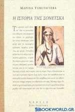 Η ιστορία της Σονέτσκα