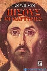 Ιησούς, οι μαρτυρίες