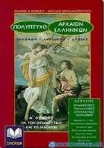 Πολύπτυχο αρχαίων ελληνικών για την Α΄ λυκείου