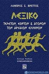 Λεξικό τελετών, εορτών και αγώνων των αρχαίων Ελλήνων