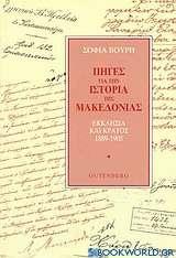 Πηγές για την ιστορία της Μακεδονίας
