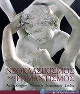 Νεοκλασικισμός και ρομαντισμός