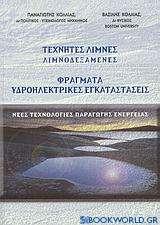 Τεχνητές λίμνες, λιμνοδεξαμενές, φράγματα, υδροηλεκτρικές εγκαταστάσεις