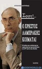 Σσστ!...Ο Χρήστος Λαμπράκης κοιμάται...
