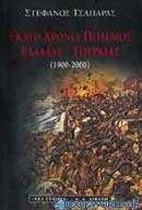 Εκατό χρόνια πόλεμος Ελλάδας - Τουρκίας