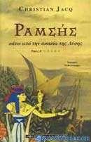 Ραμσής