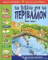 Το βιβλίο για το περιβάλλον