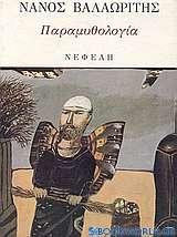Παραμυθολογία