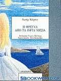 Η Φρέγυα από τα εφτά νησιά