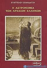 Η αστρονομία των αρχαίων Ελλήνων