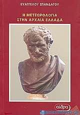 Η μετεωρολογία στην αρχαία Ελλάδα
