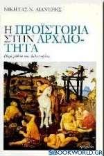 Η προϊστορία στην αρχαιότητα