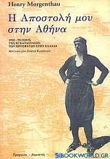 Η αποστολή μου στην Αθήνα
