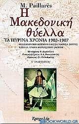 Η μακεδονική θύελλα