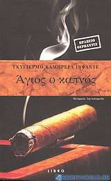 Άγιος ο καπνός