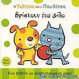 Η Τελίτσα και η Παυλίτσα βρίσκουν ένα φίλο
