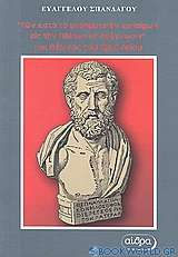 Των κατά το μαθηματικόν χρησίμων εις την Πλάτωνος ανάγνωσιν του Θέωνος του Σμυρναίου