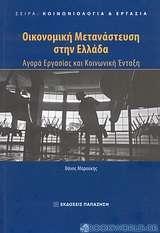 Οικονομική μετανάστευση στην Ελλάδα