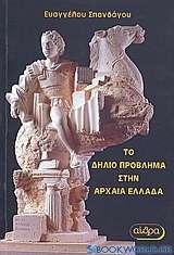 Το δήλιο πρόβλημα στην αρχαία Ελλάδα