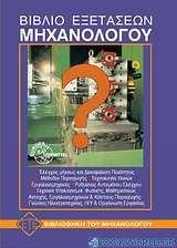 Βιβλίο εξετάσεων μηχανολόγου