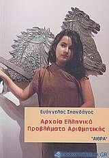 Αρχαία ελληνικά προβλήματα αριθμητικής