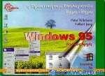 Η πρακτική των υπολογιστών βήμα-βήμα Windows 95