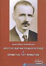 Χρίστος Παπακυριακόπουλος, ο ερημίτης του Πρίνστον