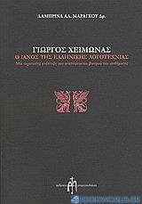 Γιώργος Χειμωνάς: Ο Ιανός της ελληνικής λογοτεχνίας