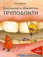Σοκολάκης και Ζαχαρούλα Τρυποδόντη