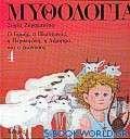 Μυθολογία 4