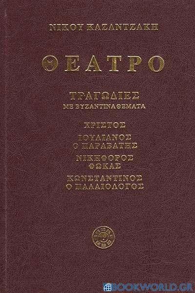 Θέατρο: Χριστός, Ιουλιανός ο Παραβάτης, Νικηφόρος Φωκάς, Κωνσταντίνος ο Παλαιολόγος