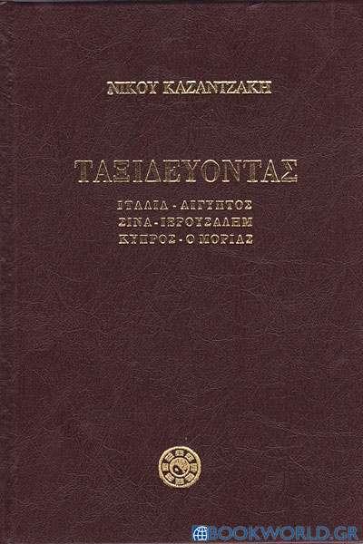 Ταξιδεύοντας: Ιταλία, Αίγυπτος, Σινά, Ιερουσαλήμ, Κύπρος, ο Μοριάς