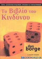 Το βιβλίο το κινδύνου