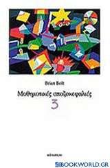 Μαθηματικές σπαζοκεφαλιές 3