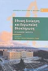 Εθνική διοίκηση και ευρωπαϊκή ολοκλήρωση