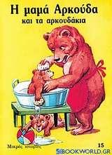 Η μαμά αρκούδα και τα αρκουδάκια