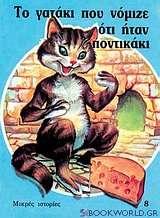 Το γατάκι που νόμιζε ότι ήταν ποντικάκι