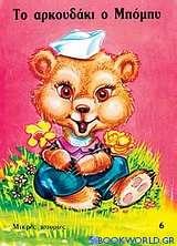 Το αρκουδάκι ο Μπόμπυ