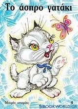 Το άσπρο γατάκι