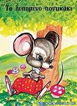 Το λυπημένο ποντικάκι