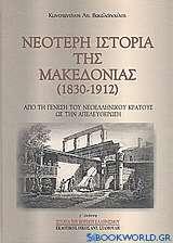 Νεότερη ιστορία της Μακεδονίας 1830-1912