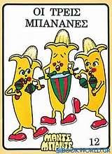 Οι τρεις μπανάνες