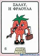 Σάλλυ, η φράουλα