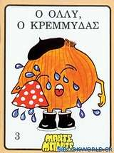 Ο Όλυ, ο Κρεμμύδας
