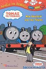 Τόμας το τρενάκι: Μια δουλειά για τον Τόμας
